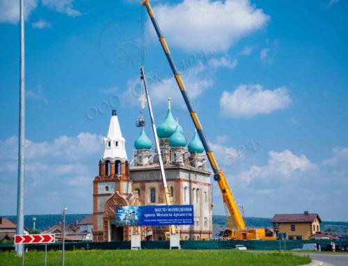 Кресты и купола для строящегося в Кемеровском районе д. Сухово храма в честь Архистратига Божия Михаила