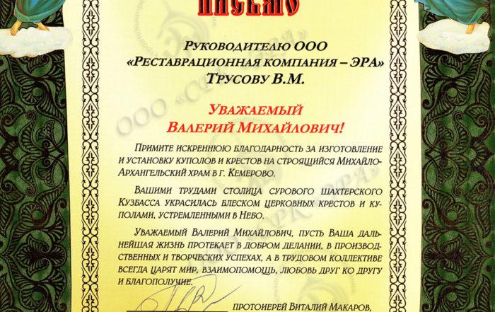 Благодарственное письмо за изготовление и установку куполов и крестов на храм в Кемерово